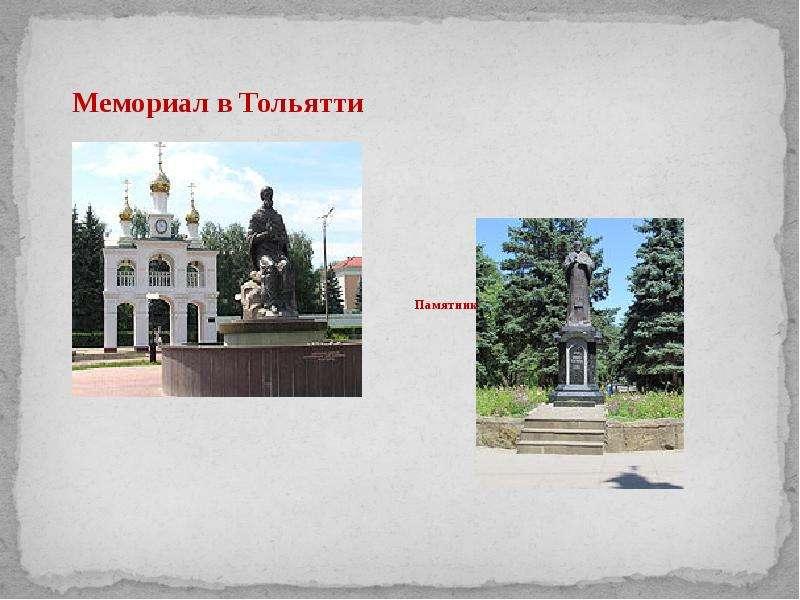 Памятник в г. Ейске