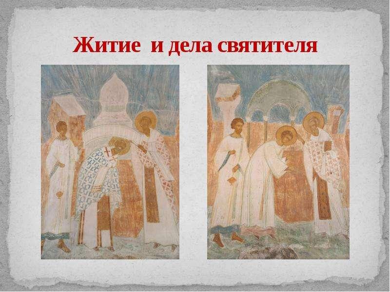 Житие и дела святителя