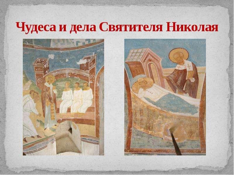 Чудеса и дела Святителя Николая