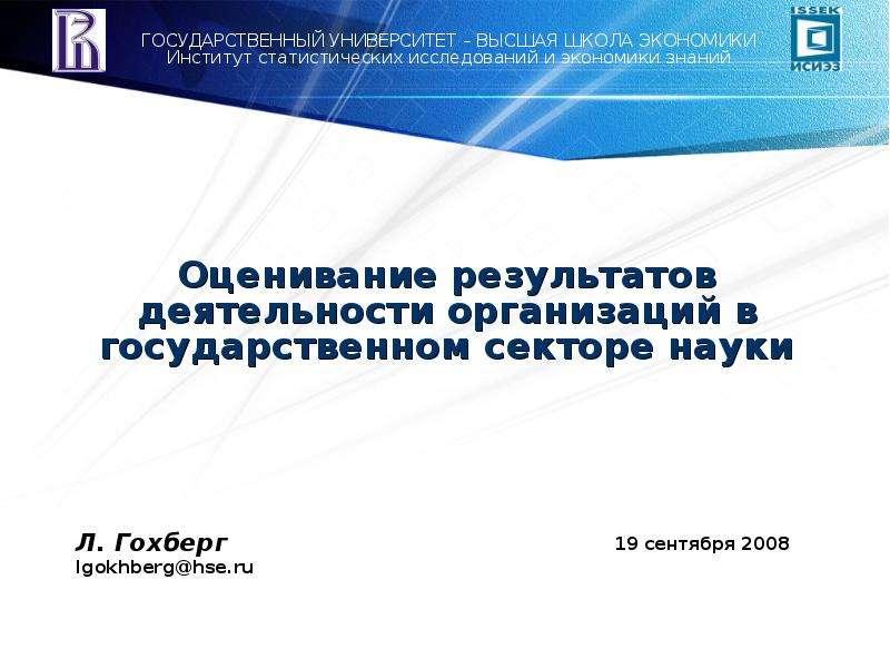 Презентация Оценивание результатов деятельности организаций в государственном секторе науки