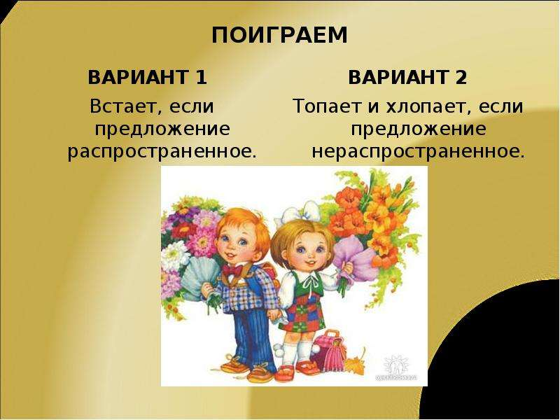ПОИГРАЕМ ВАРИАНТ 1