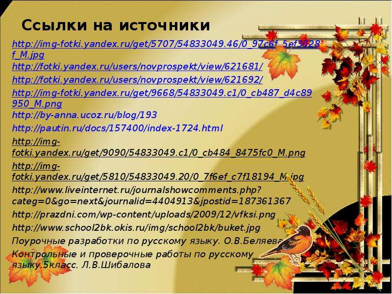 Ссылки на источники Поурочные разработки по русскому языку. О. В. Беляева Контрольные и проверочные