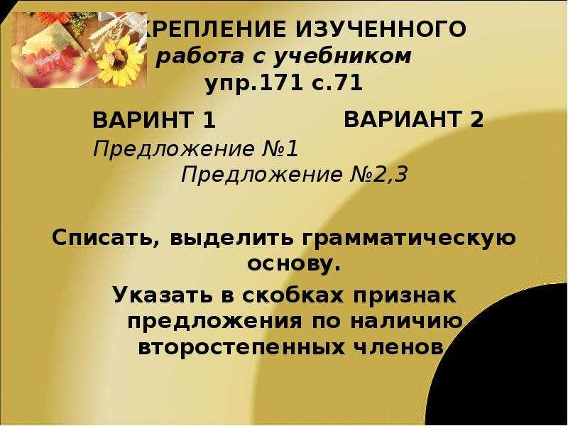 ЗАКРЕПЛЕНИЕ ИЗУЧЕННОГО работа с учебником упр. 171 с. 71 ВАРИНТ 1