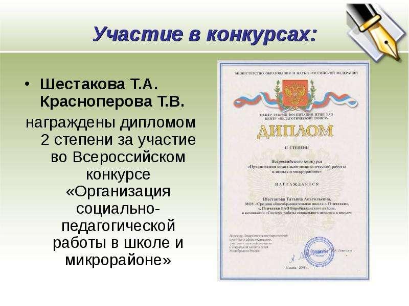 Участие в конкурсах: Шестакова Т. А. Красноперова Т. В. награждены дипломом 2 степени за участие во