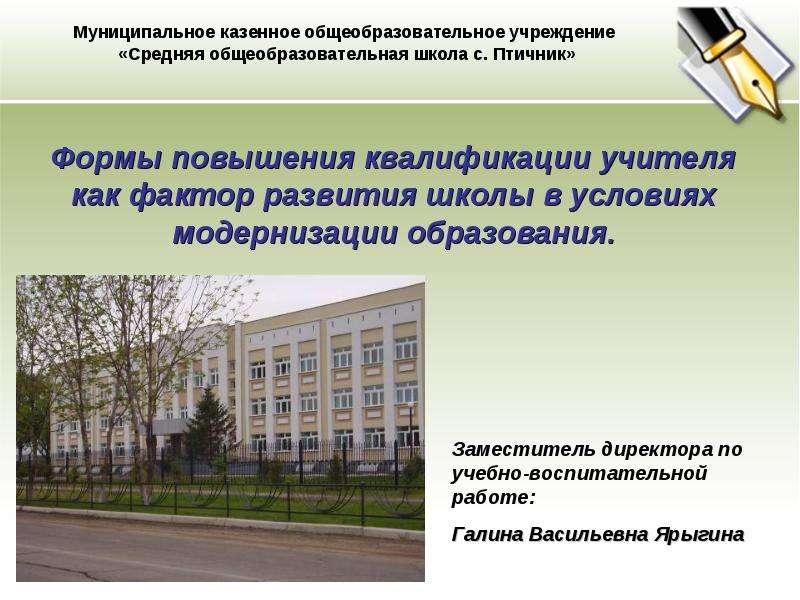 Формы повышения квалификации учителя как фактор развития школы в условиях модернизации образования.