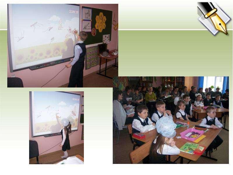 Формы повышения квалификации учителя как фактор развития школы в условиях модернизации образования, слайд 4