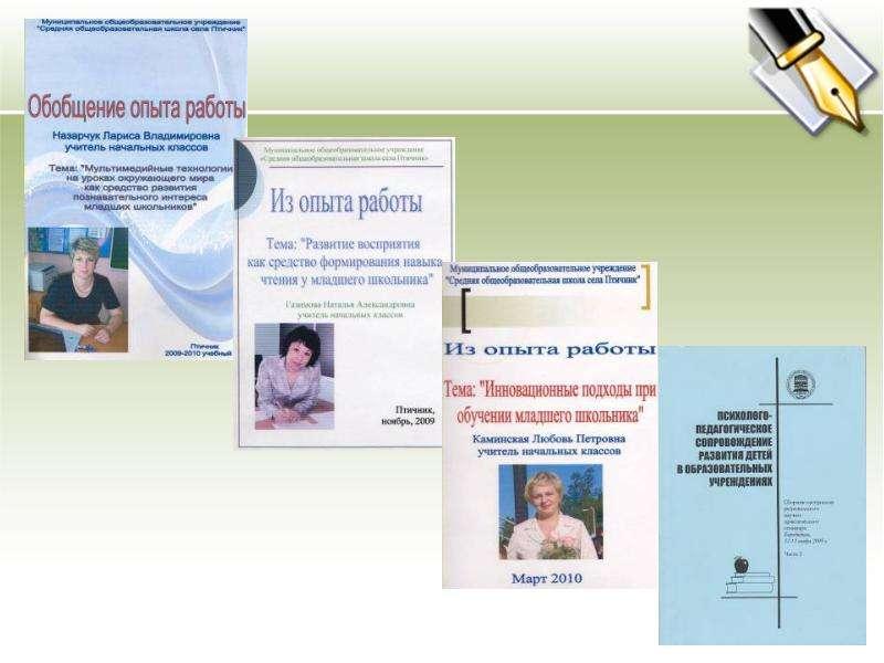 Формы повышения квалификации учителя как фактор развития школы в условиях модернизации образования, слайд 7