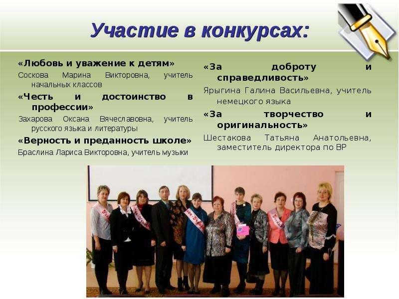 Участие в конкурсах: «Любовь и уважение к детям» Соскова Марина Викторовна, учитель начальных классо