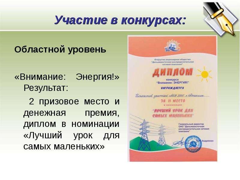Участие в конкурсах: Областной уровень «Внимание: Энергия!» Результат: 2 призовое место и денежная п