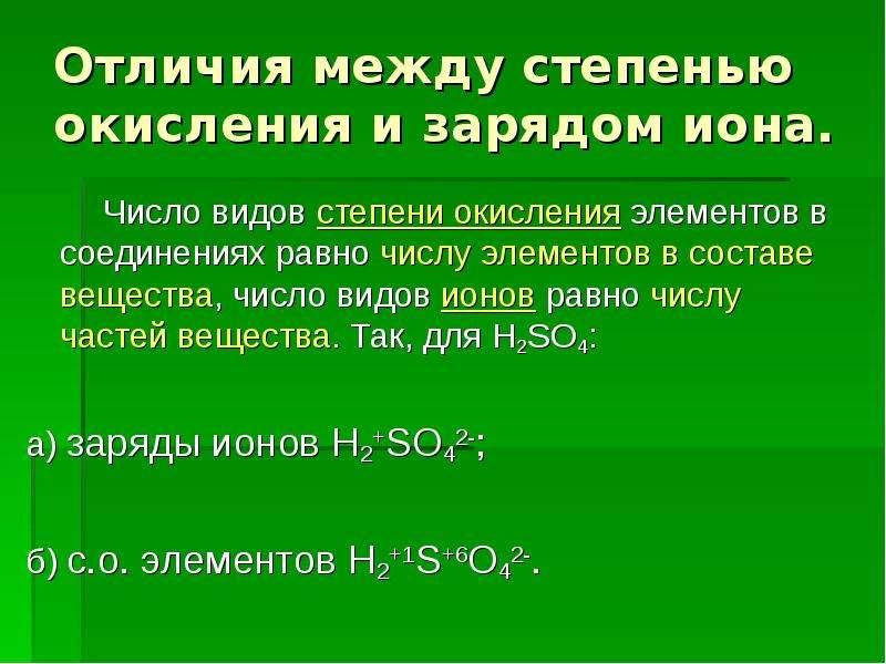 Отличия между степенью окисления и зарядом иона. Число видов степени окисления элементов в соединени
