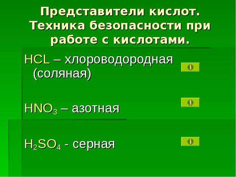 Представители кислот. Техника безопасности при работе с кислотами. HCL – хлороводородная (соляная) H