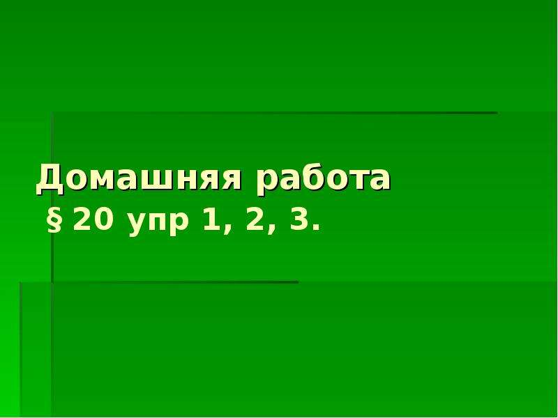 Домашняя работа § 20 упр 1, 2, 3.