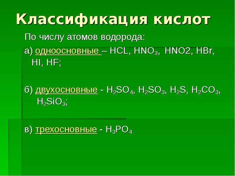 Классификация кислот По числу атомов водорода: а) одноосновные – HCL, HNO3, HNO2, HBr, HI, HF; б) дв