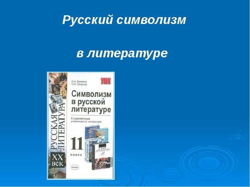 Презентация Русский символизм в литературе