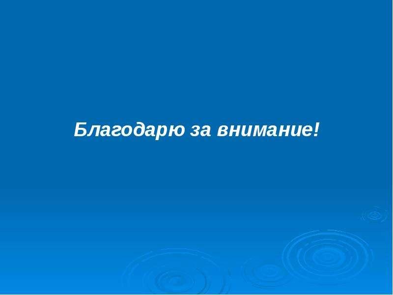 Русский символизм в литературе, слайд 18