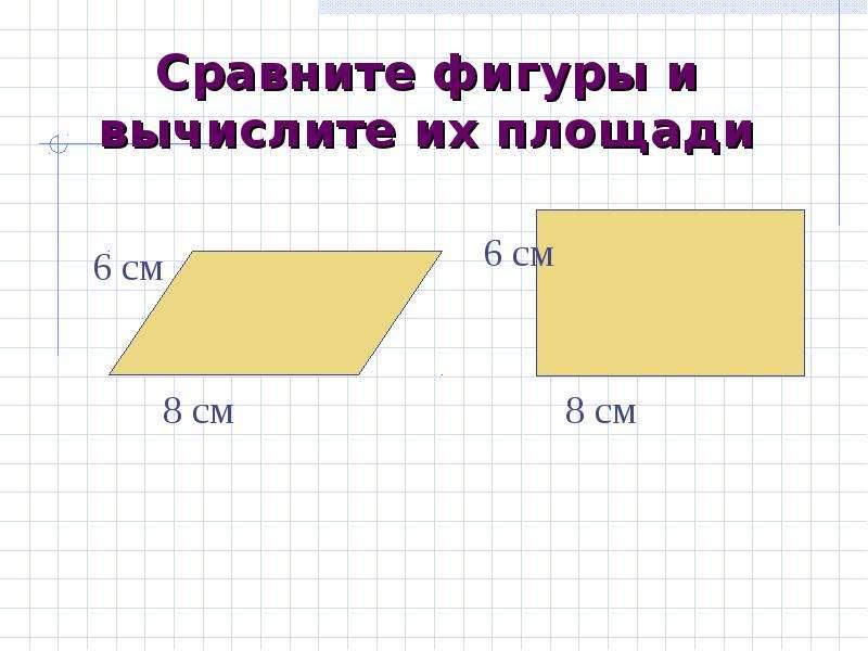 Сравните фигуры и вычислите их площади