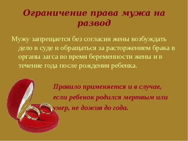 семейное право россии презентация том