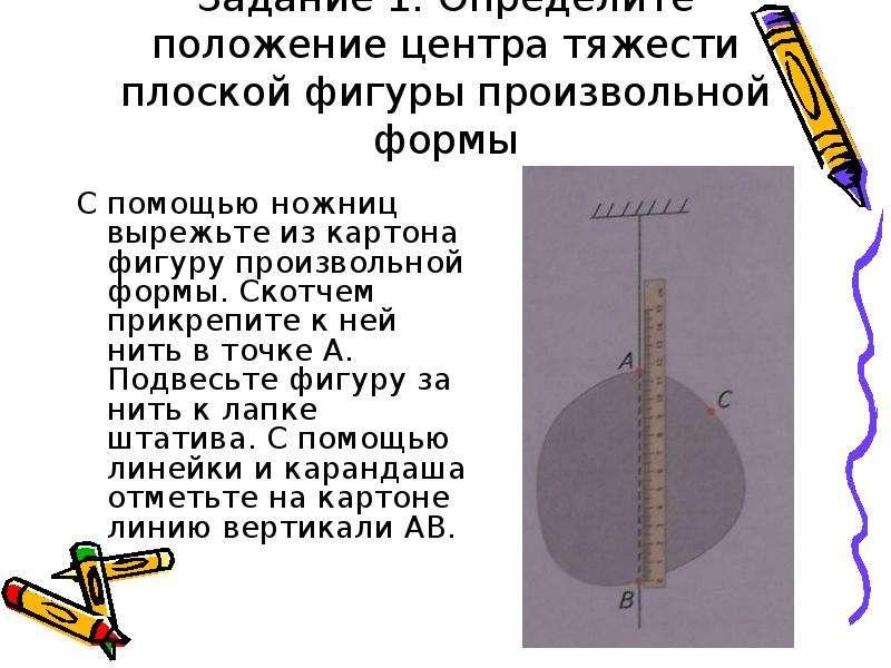 определить положение центра тяжести-пы1