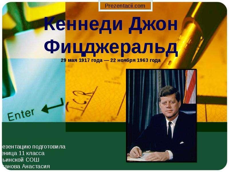 Презентация Джон Кеннеди