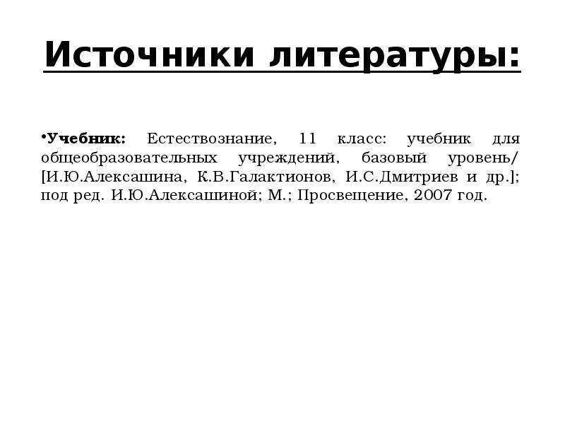 Источники литературы: