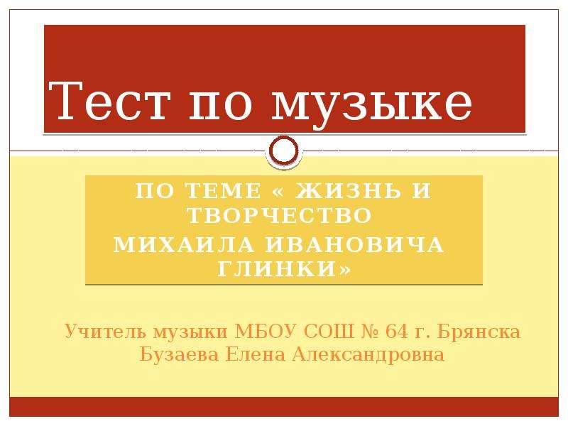 Презентация Жизнь и творчество Михаила Ивановича Глинки
