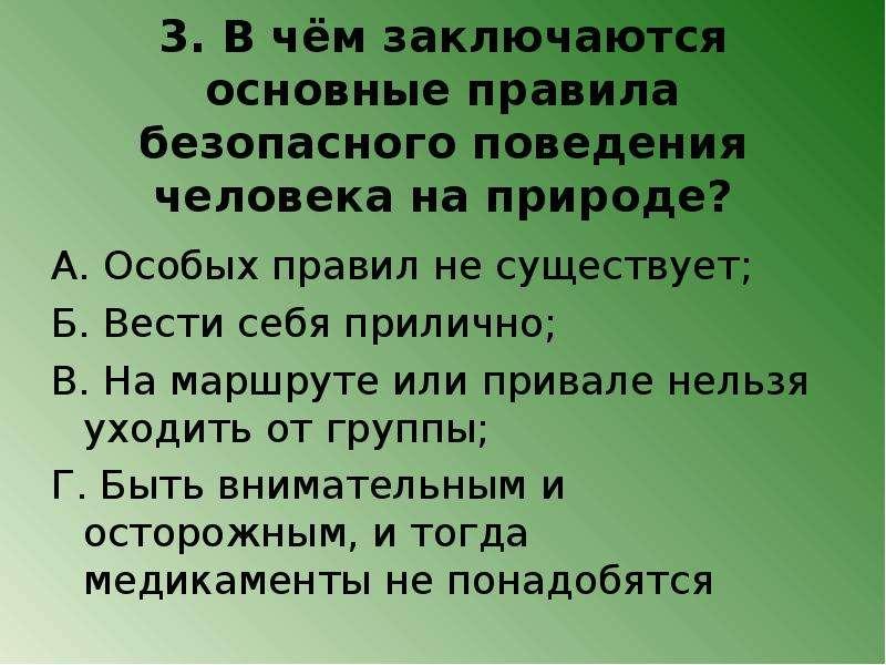 3. В чём заключаются основные правила безопасного поведения человека на природе? А. Особых правил не