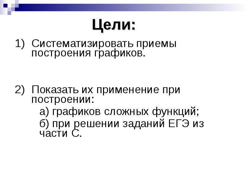 Цели: 1) Систематизировать приемы построения графиков. 2) Показать их применение при построении: а)