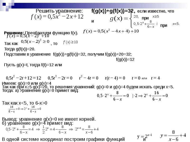 Решить уравнение: f(g(x))+g(f(x))=32, если известно, что и Решение: Преобразуем функцию f(x). Так ка