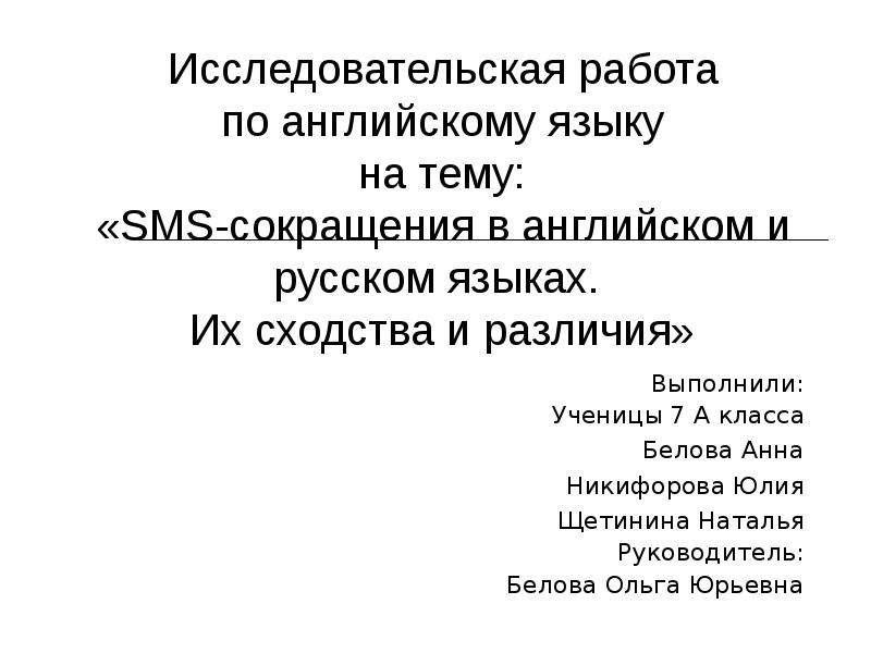 Смс-сокращения в английском и русском языках