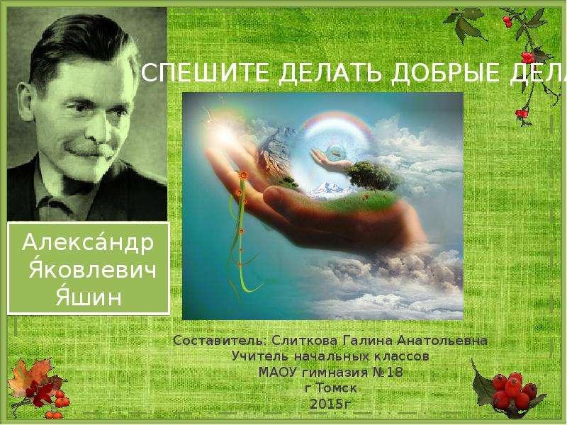 """Александр Яшин """"Спешите делать добрые дела"""""""