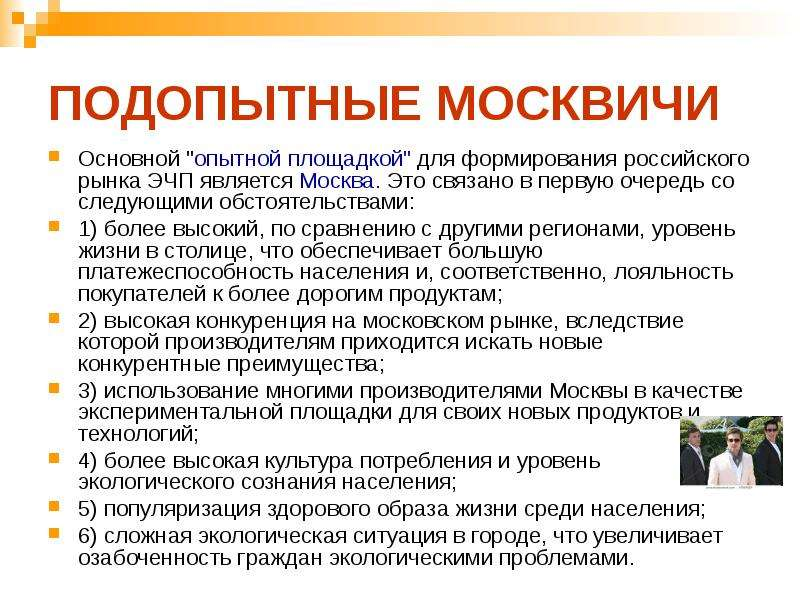 """ПОДОПЫТНЫЕ МОСКВИЧИ Основной """"опытной площадкой"""" для формирования российского рынка ЭЧП яв"""