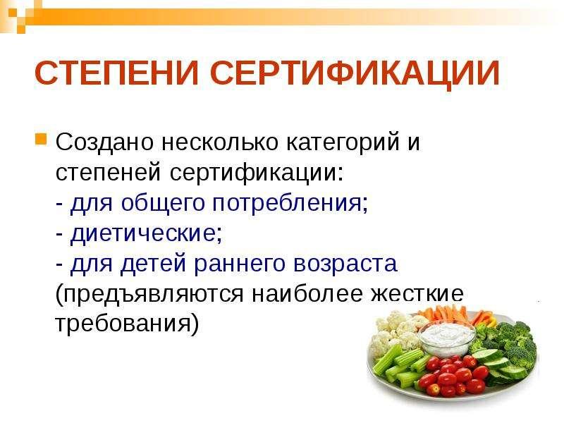 СТЕПЕНИ СЕРТИФИКАЦИИ Создано несколько категорий и степеней сертификации: - для общего потребления;