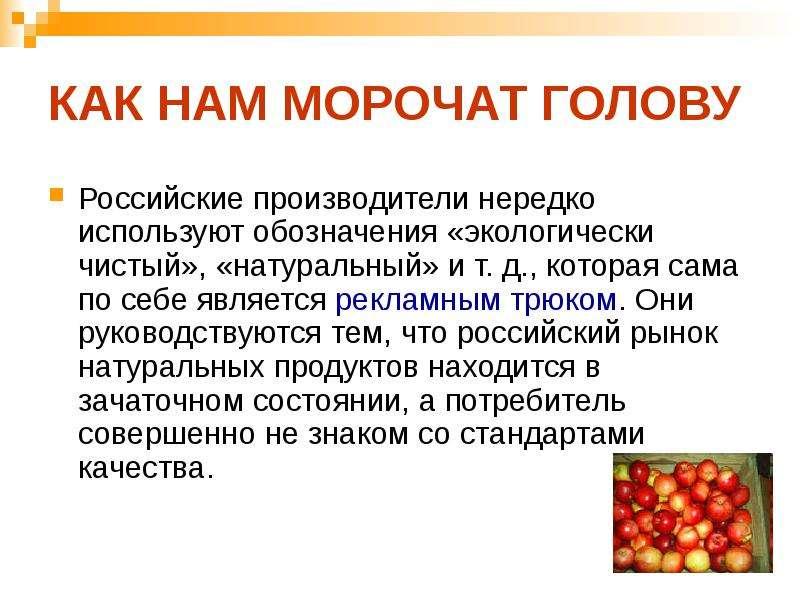 КАК НАМ МОРОЧАТ ГОЛОВУ Российские производители нередко используют обозначения «экологически чистый»