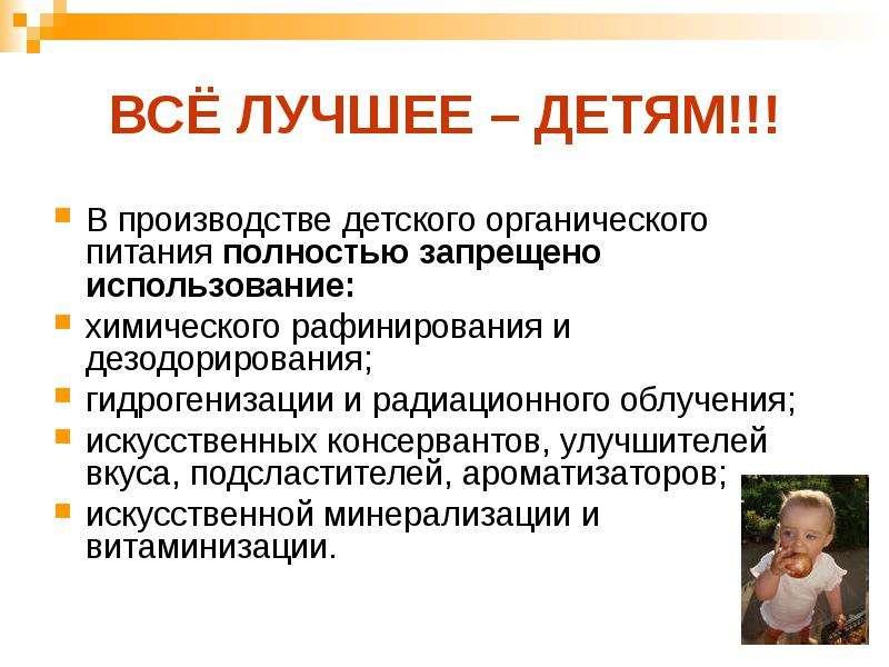 ВСЁ ЛУЧШЕЕ – ДЕТЯМ!!! В производстве детского органического питания полностью запрещено использовани