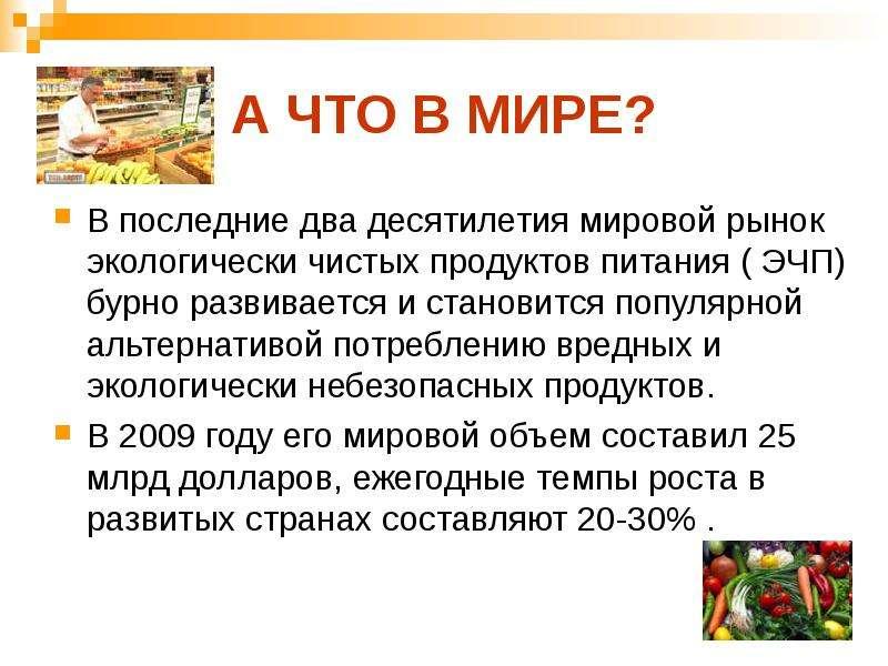 А ЧТО В МИРЕ? В последние два десятилетия мировой рынок экологически чистых продуктов питания ( ЭЧП)