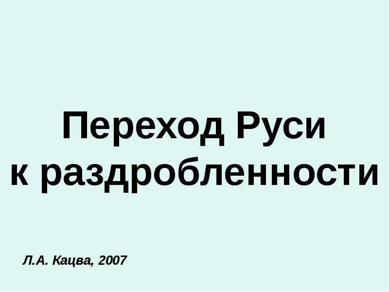 Презентация Переход Руси к раздробленности