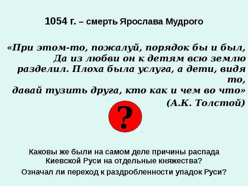 1054 г. – смерть Ярослава Мудрого «При этом-то, пожалуй, порядок бы и был, Да из любви он к детям вс