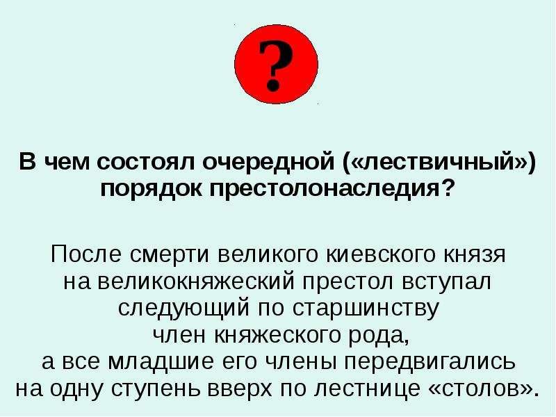 В чем состоял очередной («лествичный») порядок престолонаследия? После смерти великого киевского кня