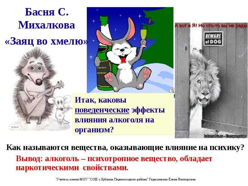 Басня С. Михалкова «Заяц во хмелю» Вывод: алкоголь – психотропное вещество, обладает наркотическими