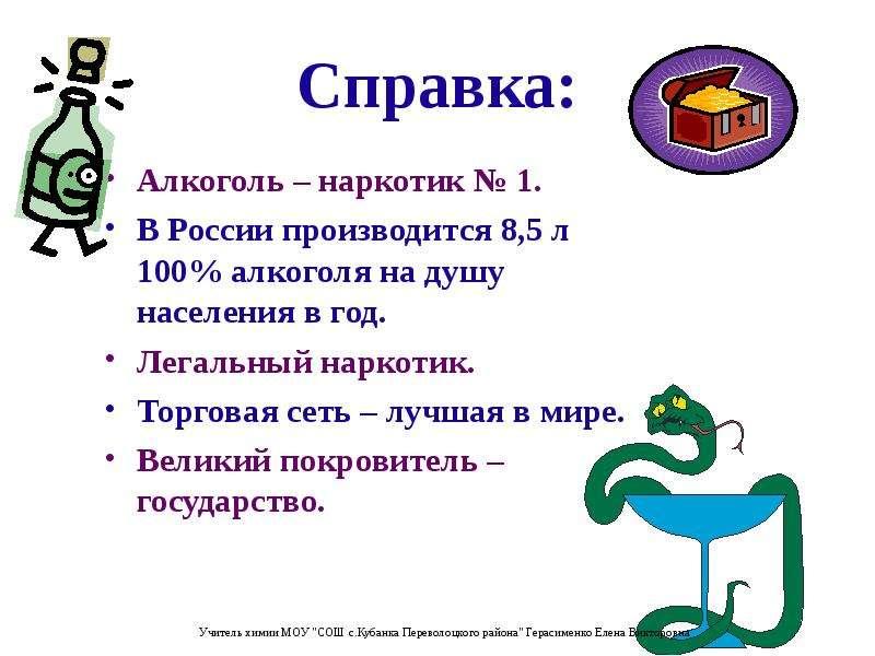 Справка: Алкоголь – наркотик № 1. В России производится 8,5 л 100% алкоголя на душу населения в год.