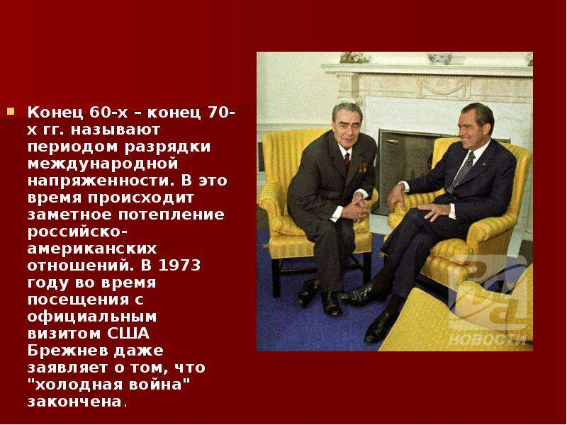 the role of nixon program of detente for the decline of world conflict