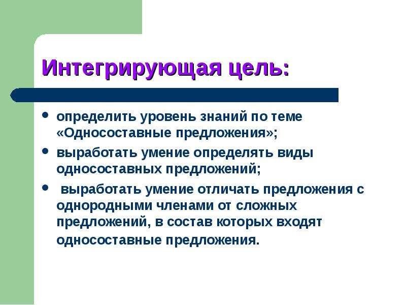 определить уровень знаний по теме «Односоставные предложения»; определить уровень знаний по теме «Од