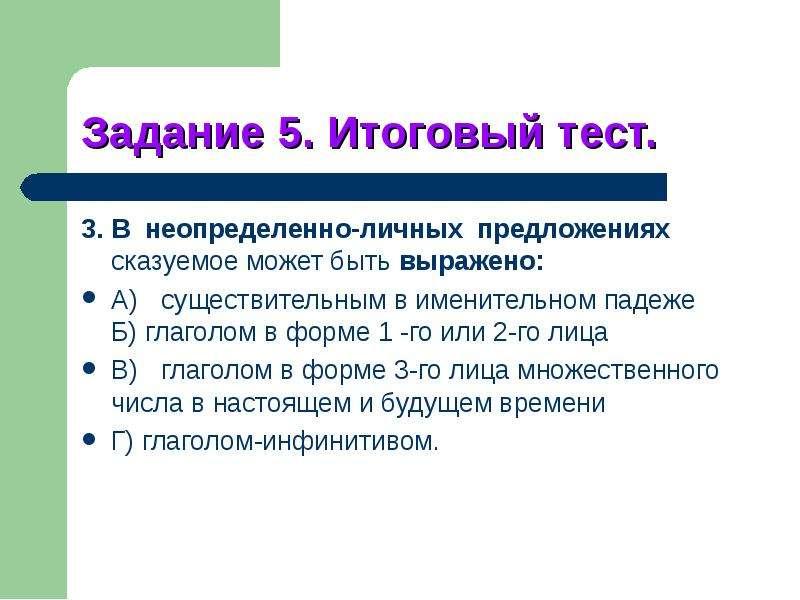 3. В неопределенно-личных предложениях сказуемое может быть выражено: 3. В неопределенно-личных пред