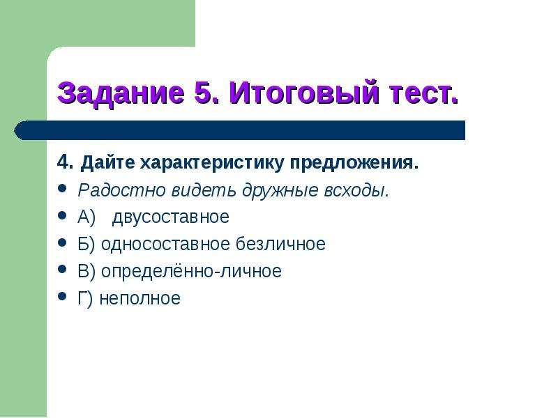 4. Дайте характеристику предложения. 4. Дайте характеристику предложения. Радостно видеть дружные вс