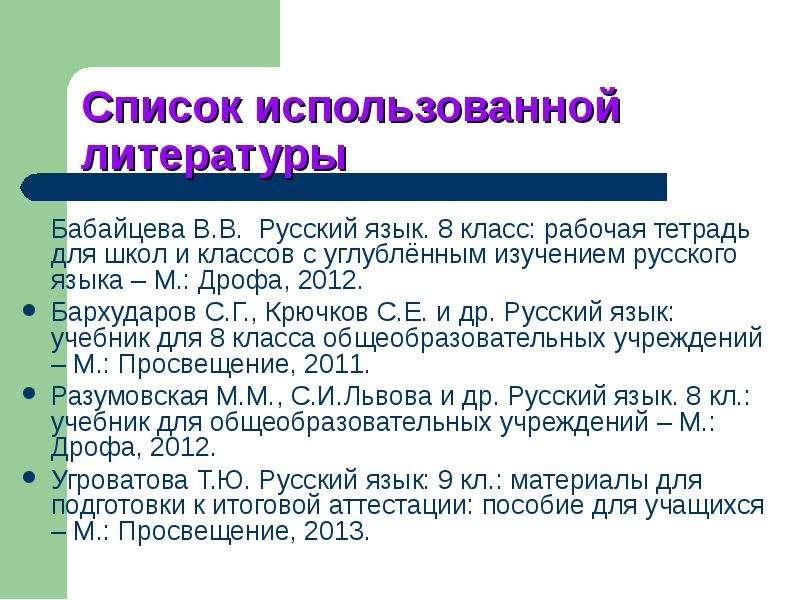 Бабайцева В. В. Русский язык. 8 класс: рабочая тетрадь для школ и классов с углублённым изучением ру