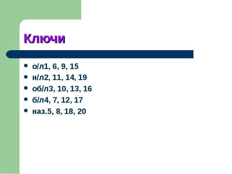 о/л1, 6, 9, 15 о/л1, 6, 9, 15 н/л2, 11, 14, 19 об/л3, 10, 13, 16 б/л4, 7, 12, 17 наз. 5, 8, 18, 20