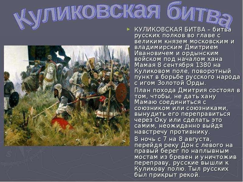 Реферат о куликовской битве кратко 4923