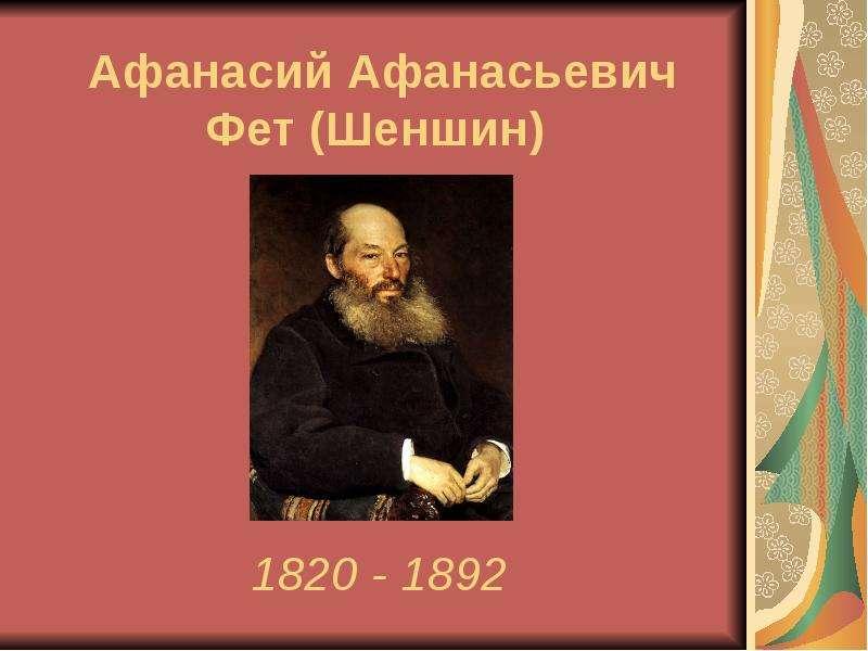 Презентация Биография А. А. Фета