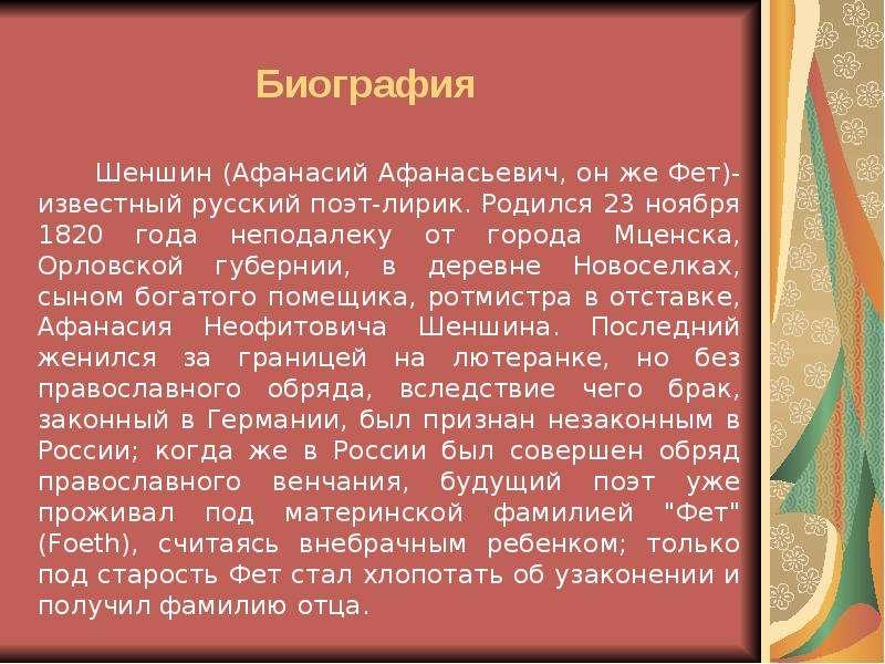 Шеншин (Афанасий Афанасьевич, он же Фет)- известный русский поэт-лирик. Родился 23 ноября 1820 года