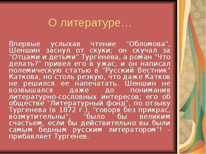 """О литературе… Впервые услыхав чтение """"Обломова"""", Шеншин заснул от скуки; он скучал за &quo"""
